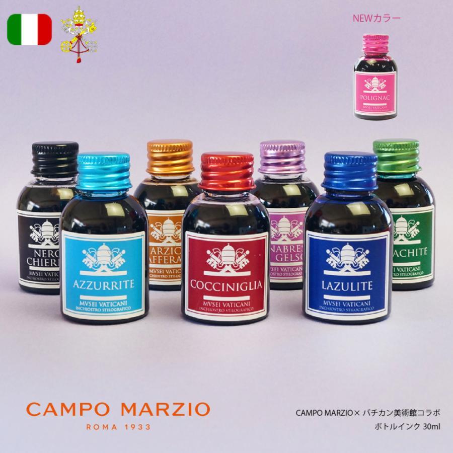 万年筆 インク ボトル 30ml バチカン美術館 カンポマルツィオ CAMPO MARZIO|adesso-nip