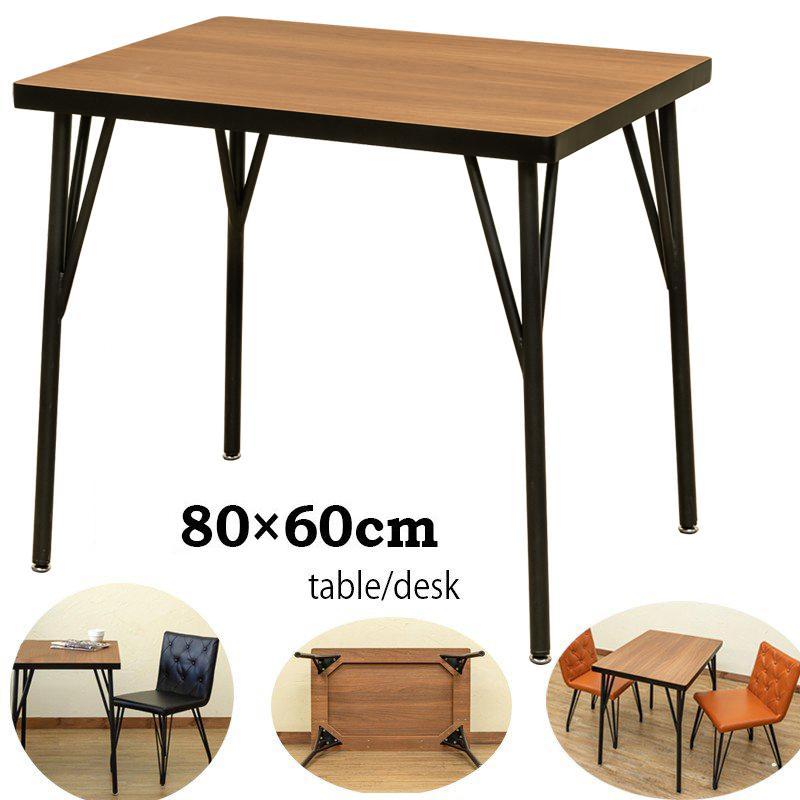 高品質新品 デスクとしても ダイニングテーブルテーブルとしても 80cm幅 奥行60cm AX-ME80 MELLA 激安☆超特価 木目調天板