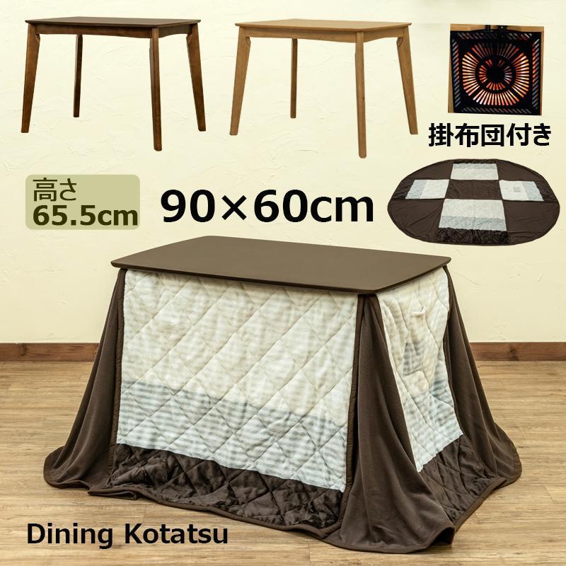 ダイニングこたつテーブル 掛布団付き 90cm幅 KT-D90 長方形 2点セット