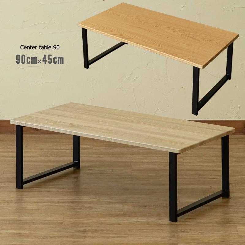 センターテーブル 90cm×45cm 木目柄 スチール脚 長方形 木製天板 ギフト 低価格化