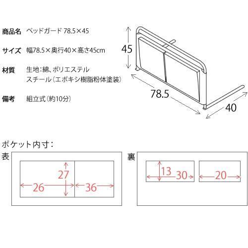 ベッドガード ハイタイプ おしゃれ 幅78.5×高さ45cm adhocplus 03