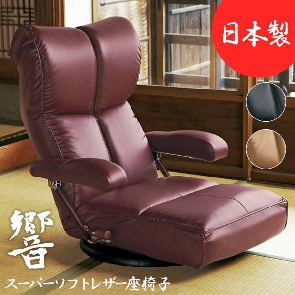座椅子 リクライニング リクライニング 回転 肘掛付き ハイバック 座いす 座イス 響(ひびき)