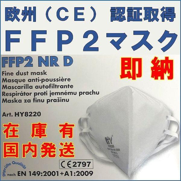 FFP2欧州規格マスク・500枚セット・医療用・欧州では電車に乗る際にFFP2マスク着用を義務付けている国があります。|adm-store