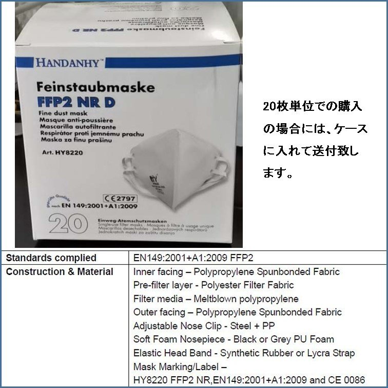 FFP2欧州規格マスク・500枚セット・医療用・欧州では電車に乗る際にFFP2マスク着用を義務付けている国があります。|adm-store|07