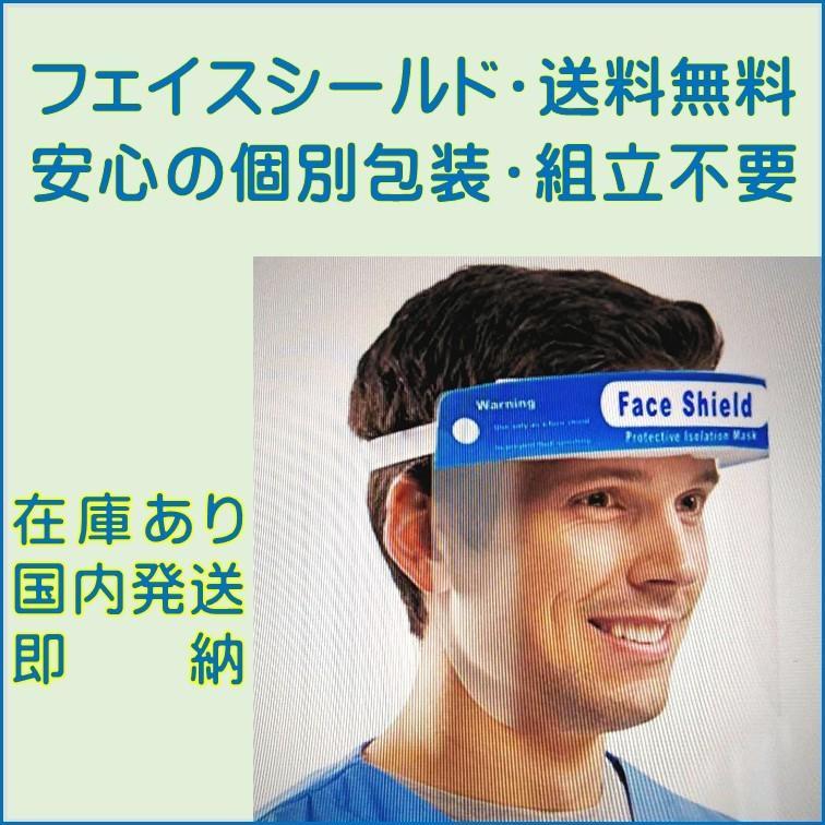 医療用フェイスシールド ウィルス対策・飛沫防止・両面防曇・150枚セット|adm-store