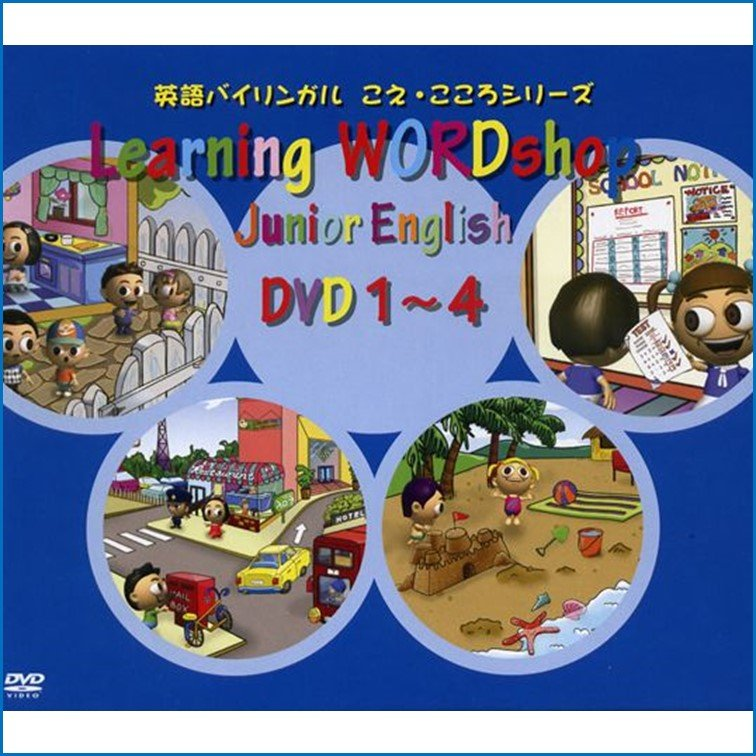 DVD新商品小学生英語徹底習得7巻セット|adm-store|02