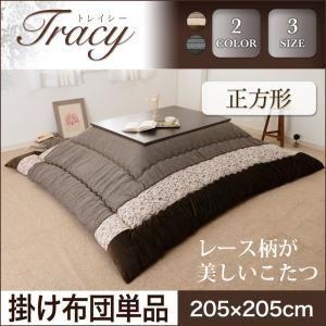 レース柄こたつ掛け布団【Tracy】トレイシー 正方形