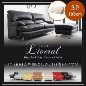 ハイバックソファ【Liveral】リベラル 3P ハイバックソファ【Liveral】リベラル 3P