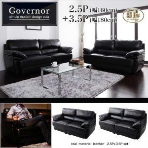 シンプルモダンデザインソファ【Governor】ガバナー シンプルモダンデザインソファ【Governor】ガバナー 2.5P(W160)+3.5P(W180)