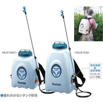 マキタ電動工具 充電式噴霧器 MUS104DSH