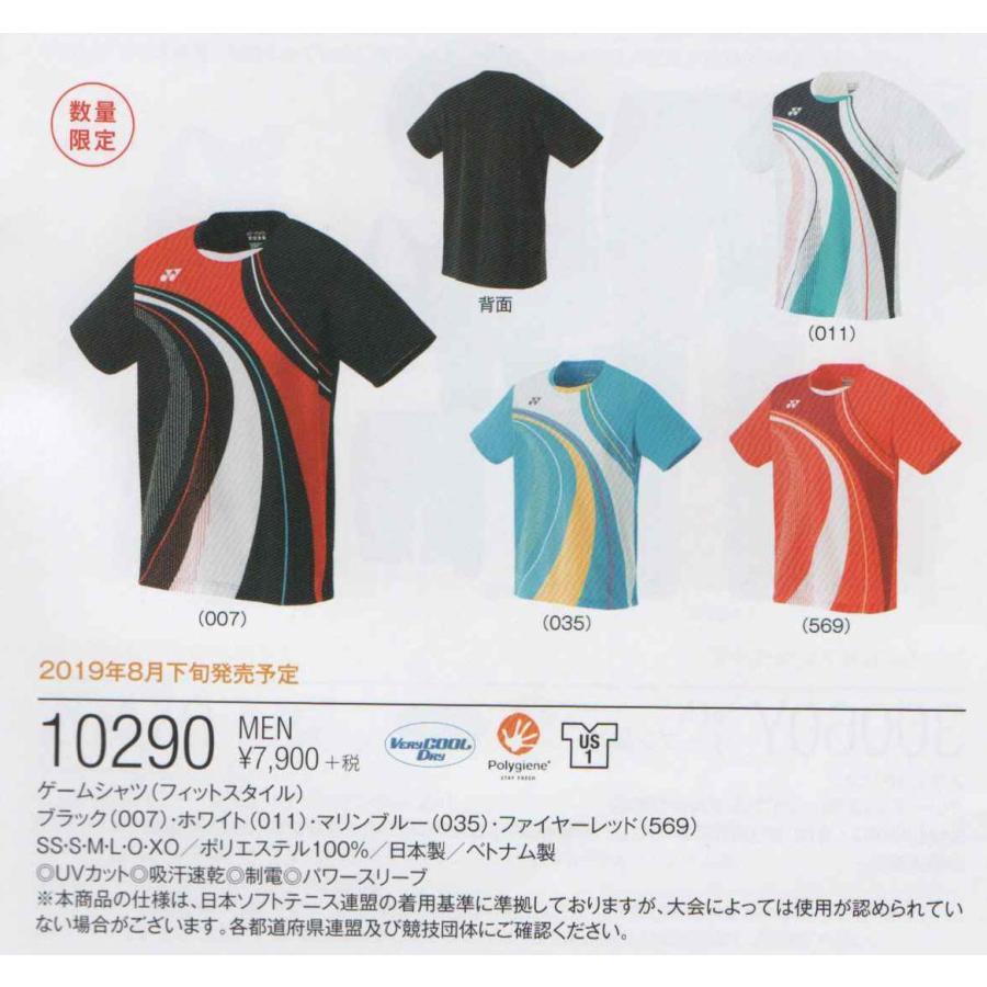 『ネコポス対応商品(1枚まで)』ヨネックス(YONEX) ゲームシャツ (フィットスタイル) (10290)