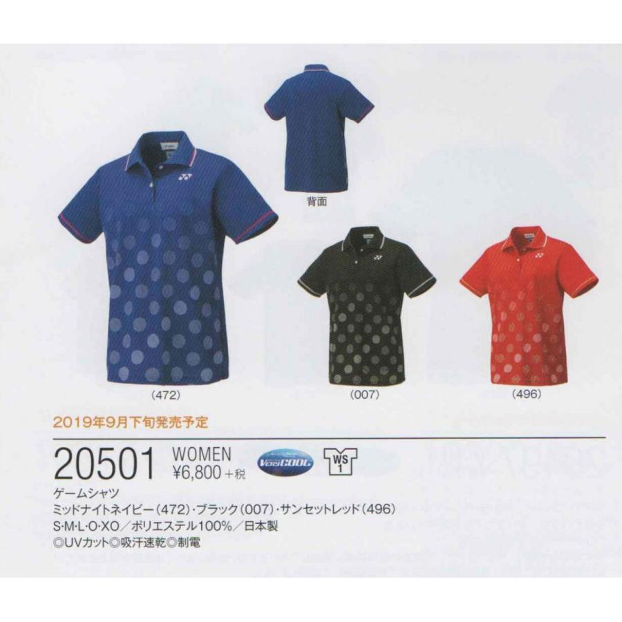 ヨネックス(YONEX) ゲームシャツ(レディース)(20501)
