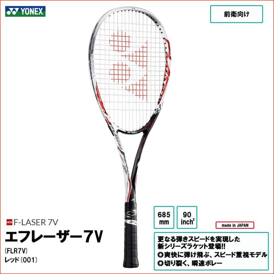 正式的 ヨネックス(YONEX) ソフトテニスラケット エフレーザー 7V 7V (FLR7V) (FLR7V), 古恵良質店:a77e0e1c --- airmodconsu.dominiotemporario.com
