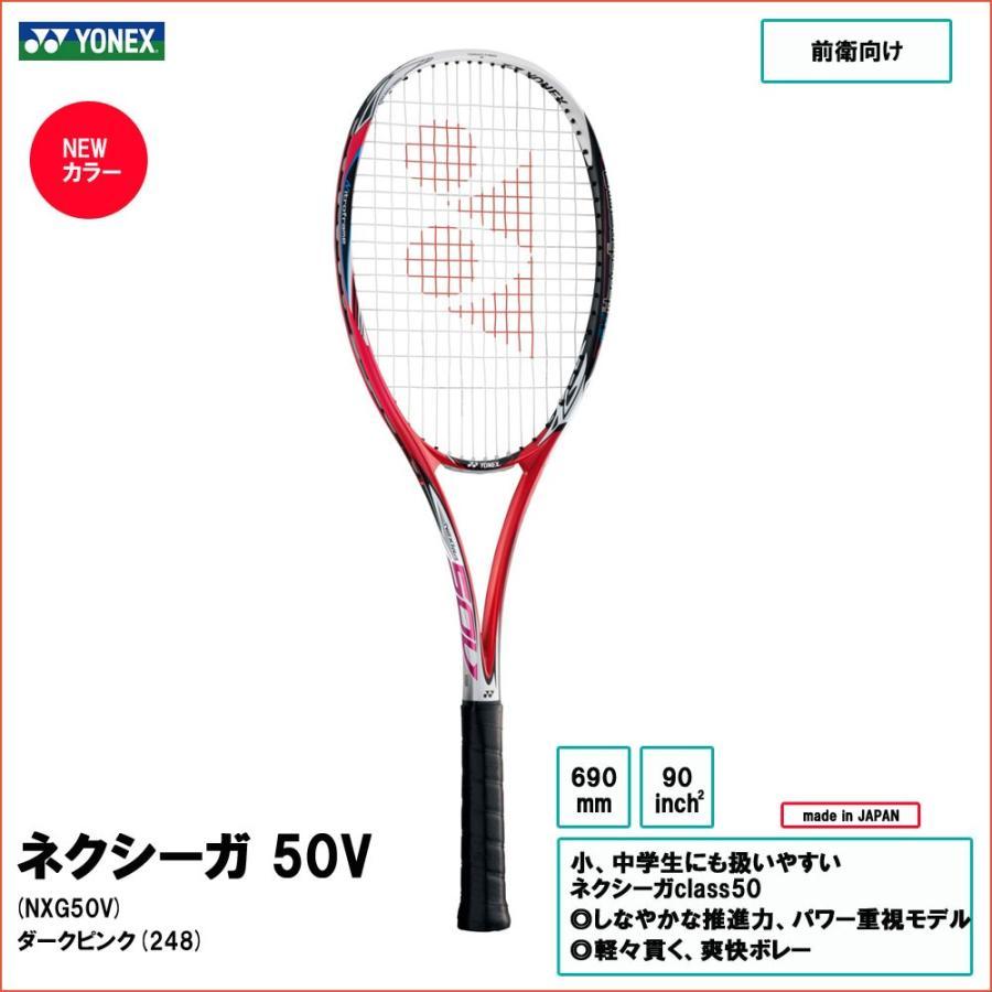 一流の品質 ヨネックス(YONEX) ソフトテニスラケット ヨネックス(YONEX) ネクシーガ50V ネクシーガ50V (NEXIGA 50V)(NXG50V) 50V)(NXG50V), インドサラサの店:a7ee7e0f --- airmodconsu.dominiotemporario.com