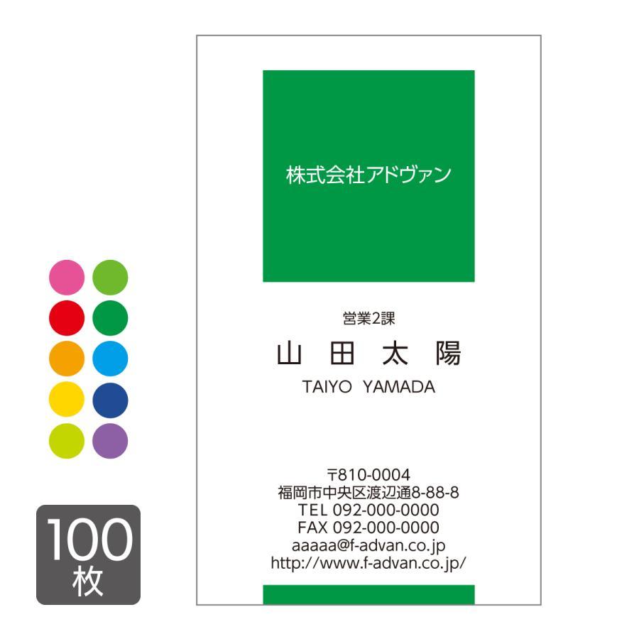 名刺作成 印刷 ビジネス オリジナル  選べる10色 カラー100枚 テンプレートで簡単作成 初めてでも安心 b023 advan-printing