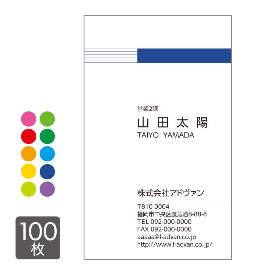 名刺作成 印刷 ビジネス オリジナル  選べる10色 カラー100枚 テンプレートで簡単作成 初めてでも安心 b024|advan-printing