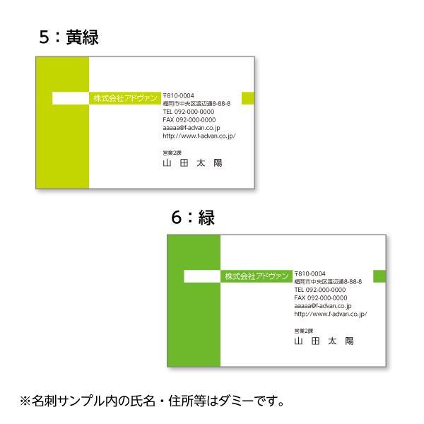 名刺作成 印刷 ビジネス オリジナル  選べる10色 カラー100枚 テンプレートで簡単作成 初めてでも安心 b031|advan-printing|04