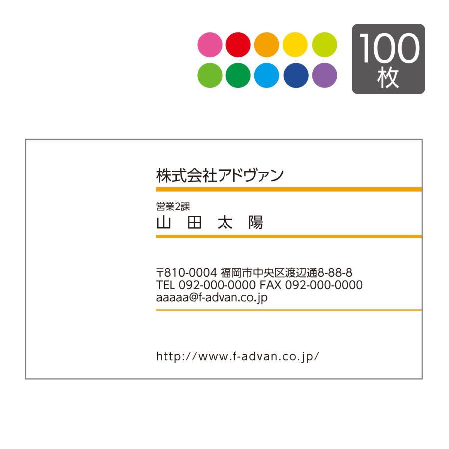 名刺作成 印刷 オリジナル カラー100枚 選べる10色 ビジネス テンプレートで簡単作成 初めてでも安心   b032 advan-printing