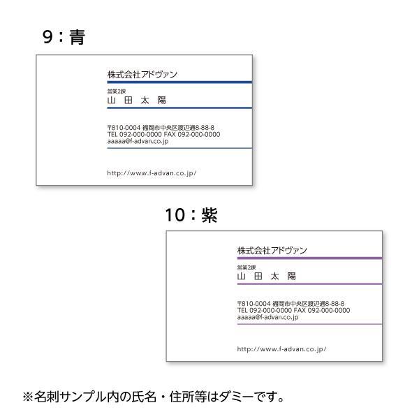 名刺作成 印刷 オリジナル カラー100枚 選べる10色 ビジネス テンプレートで簡単作成 初めてでも安心   b032 advan-printing 06