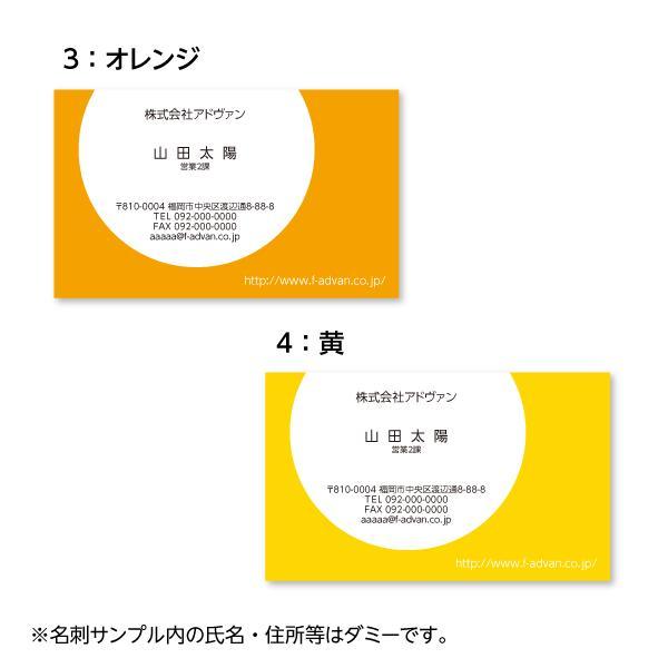名刺作成 印刷 オリジナル カラー100枚 選べる10色 ビジネス テンプレートで簡単作成 初めてでも安心  b033|advan-printing|03