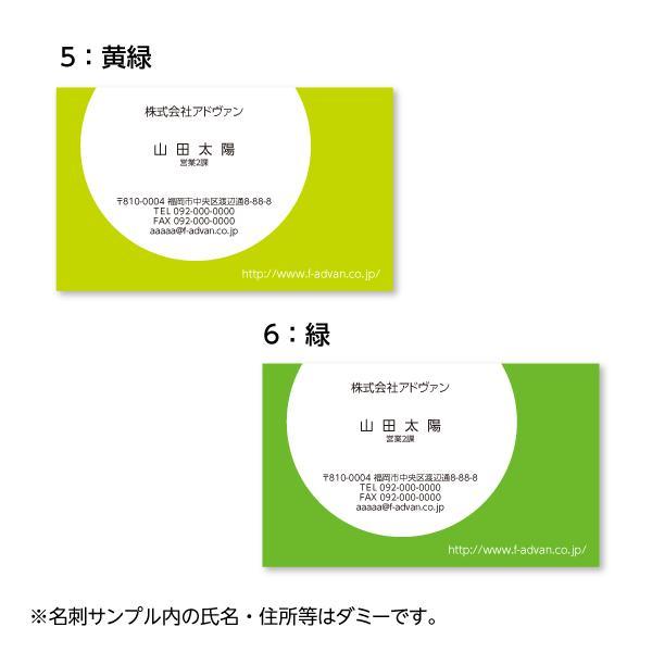 名刺作成 印刷 オリジナル カラー100枚 選べる10色 ビジネス テンプレートで簡単作成 初めてでも安心  b033|advan-printing|04