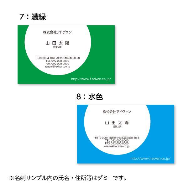 名刺作成 印刷 オリジナル カラー100枚 選べる10色 ビジネス テンプレートで簡単作成 初めてでも安心  b033|advan-printing|05