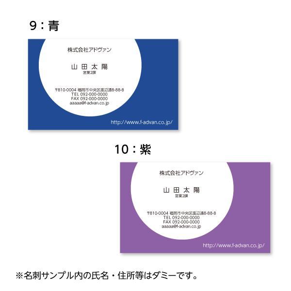 名刺作成 印刷 オリジナル カラー100枚 選べる10色 ビジネス テンプレートで簡単作成 初めてでも安心  b033|advan-printing|06