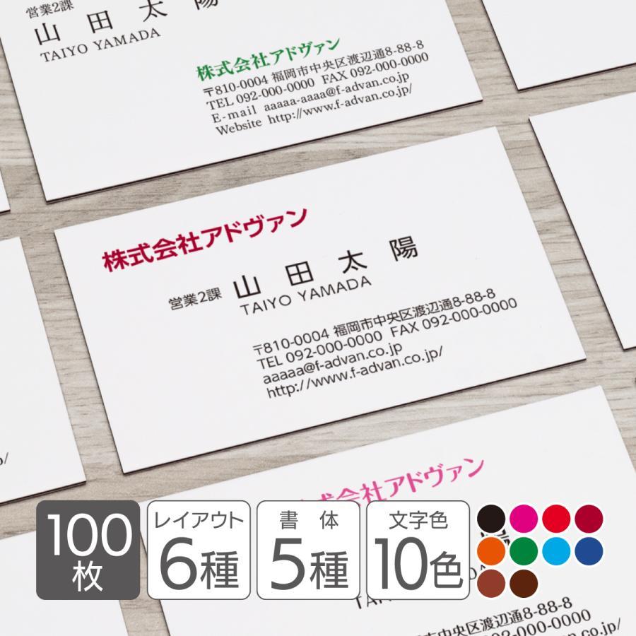 名刺作成 印刷 ビジネス オリジナル 100枚 超シンプル 横型 カラー テンプレートで簡単作成 初めてでも安心 b049|advan-printing