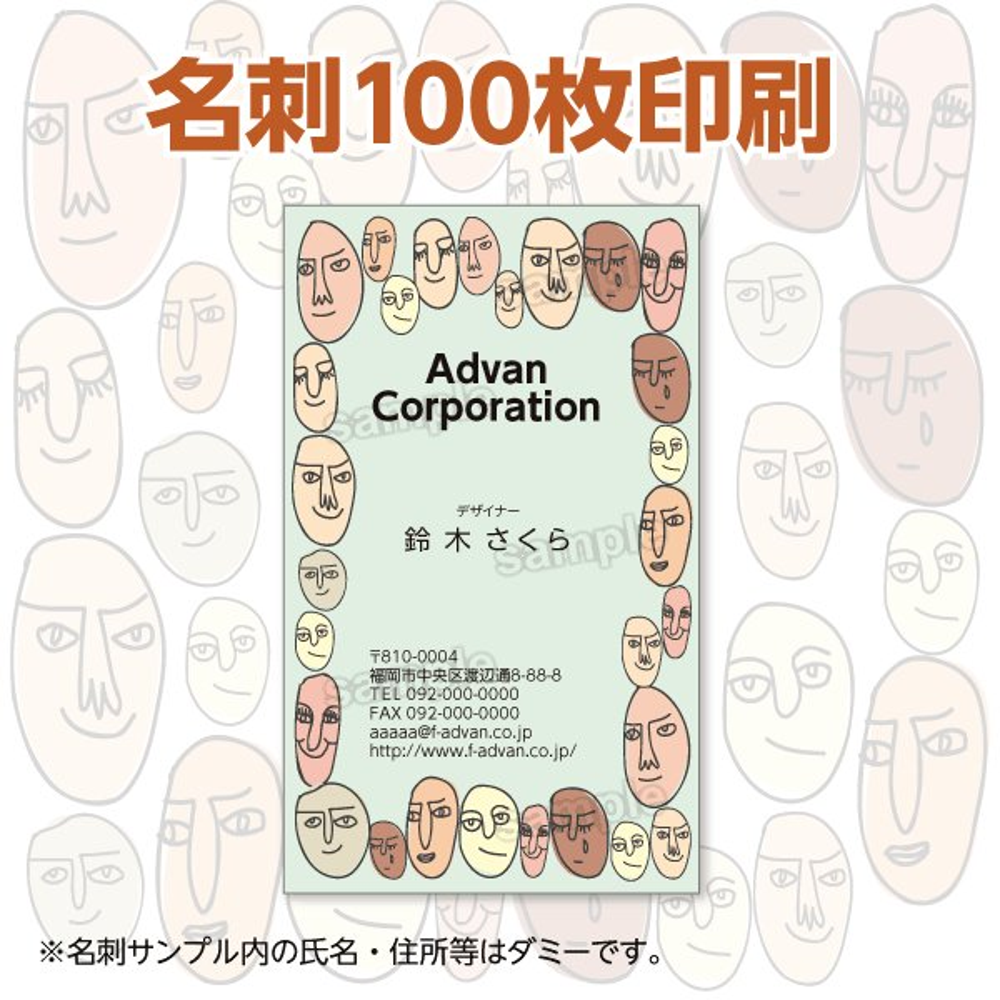 名刺印刷 作成  ショップカード カラー100枚 テンプレートで簡単作成 顔 個性的 初めての作成でも安心 advan-printing