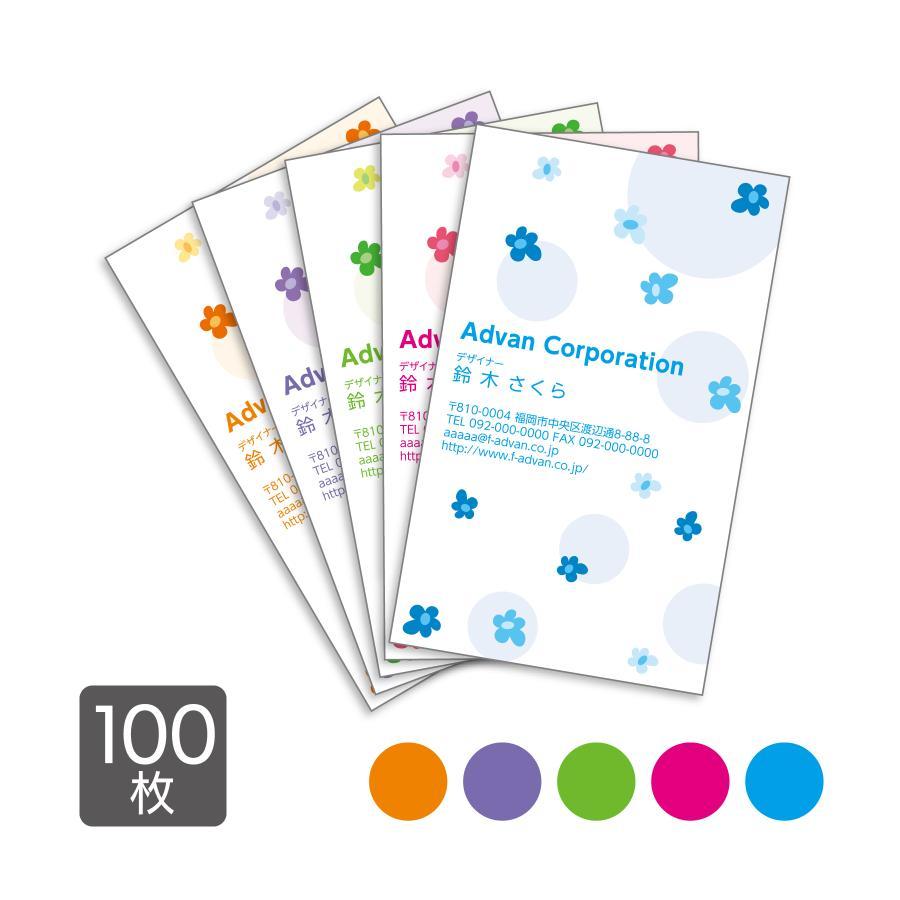 名刺印刷 作成  ショップカード カラー100枚 テンプレートで簡単作成 花 ポップ 5色から選ぶ かわいい 初めての作成でも安心|advan-printing