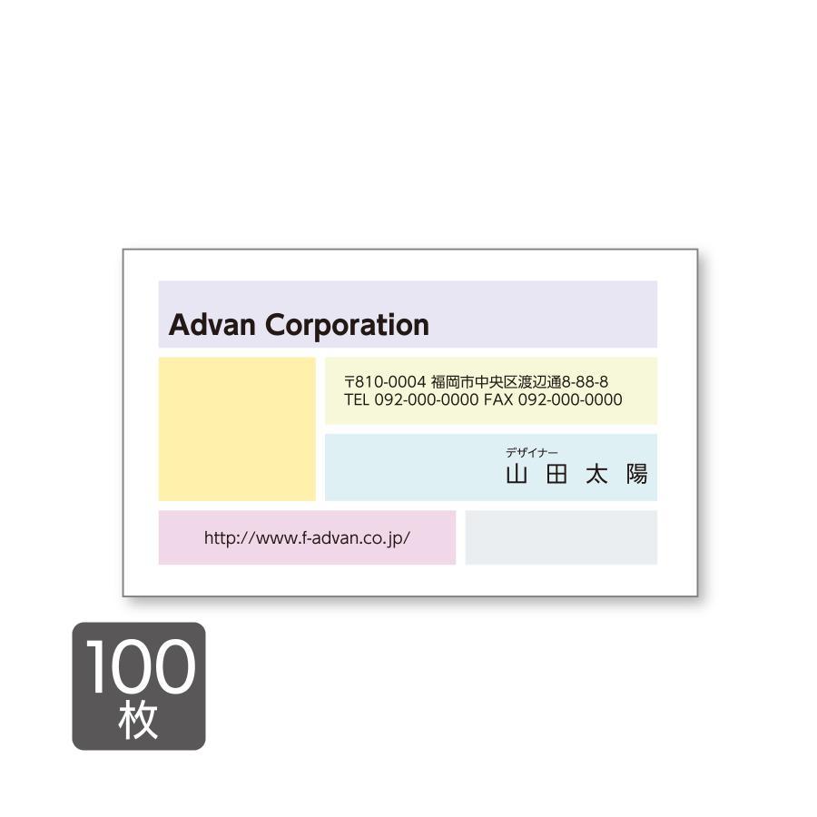 名刺作成 印刷  ショップカード カラー100枚 テンプレートで簡単作成 パステルカラー かわいい 初めての作成でも安心|advan-printing