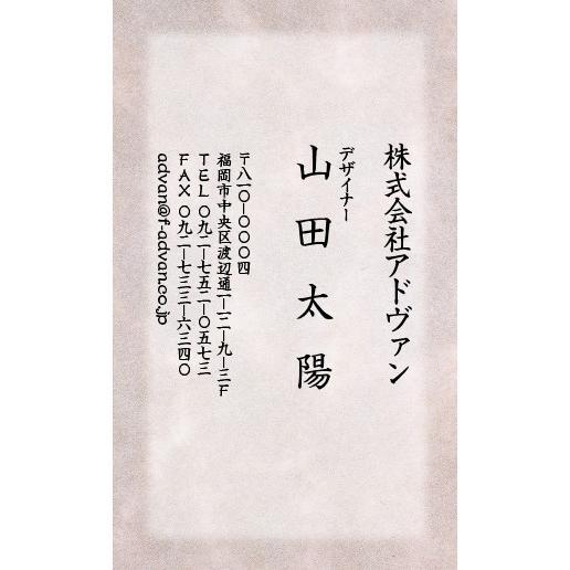 名刺印刷 作成  ショップカード カラー100枚 テンプレートで簡単作成 和紙風 和風 初めての作成でも安心|advan-printing|09