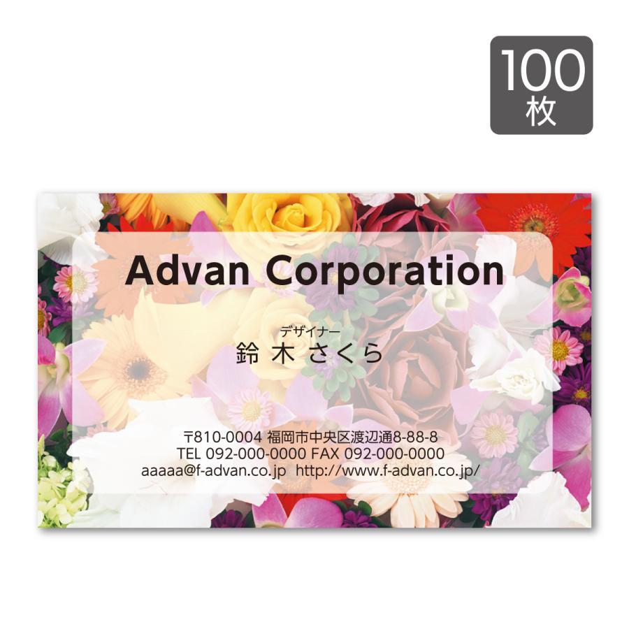 名刺印刷 作成  ショップカード カラー100枚 テンプレートで簡単作成 花 フラワーアレンジメント 初めての作成でも安心 advan-printing