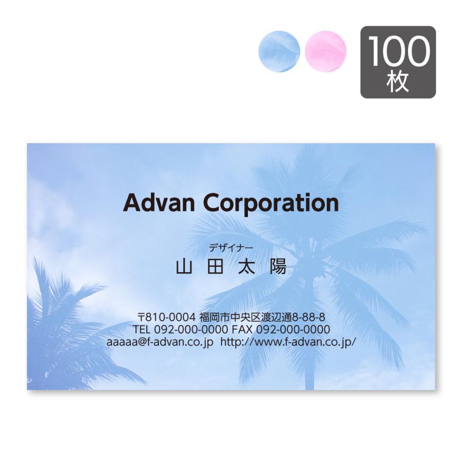 名刺印刷 作成  ショップカード カラー100枚 テンプレートで簡単作成 椰子の木 シルエット 2色から選ぶ advan-printing