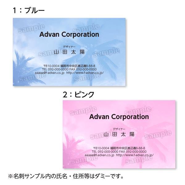 名刺印刷 作成  ショップカード カラー100枚 テンプレートで簡単作成 椰子の木 シルエット 2色から選ぶ advan-printing 02