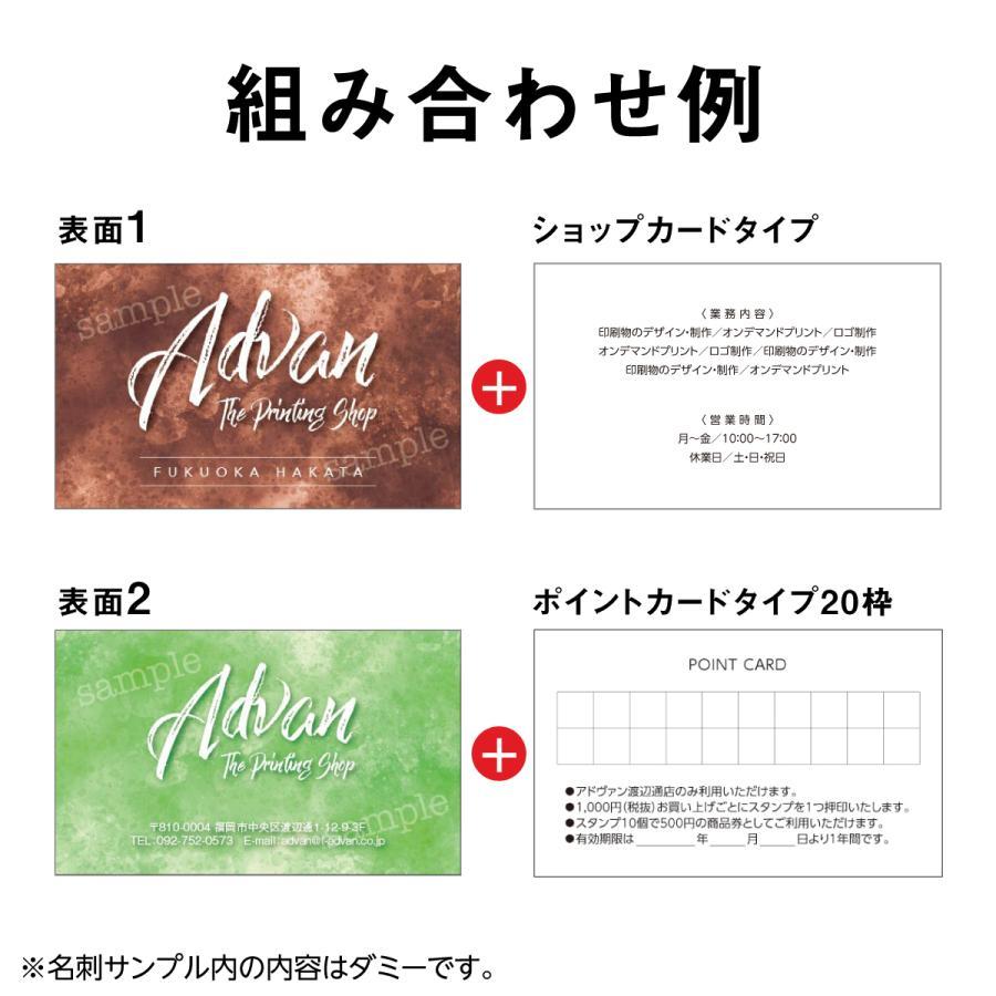 ポイントカード スタンプカード 作成 印刷 ショップカード 名刺 両面印刷100枚 台紙 テンプレートで簡単作成 6色から選ぶ 初めての作成でも安心|advan-printing|02
