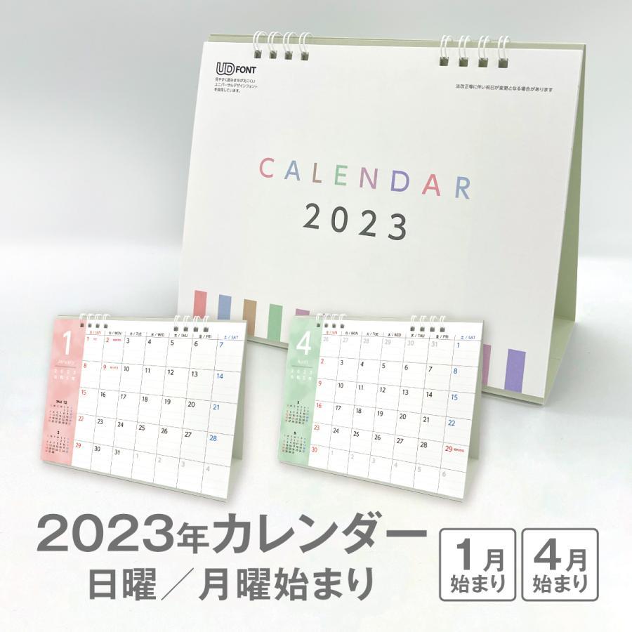カレンダー2021年 日曜始まり 月曜始まり 4月始まり 9月始まり 卓上リングB6サイズ 書き込みやすい ビジネス・オフィスに 祝日移動対応 ポイント消化|advan-printing