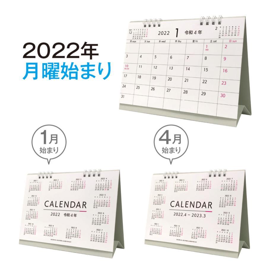 カレンダー2021年 日曜始まり 月曜始まり 4月始まり 9月始まり 卓上リングB6サイズ 書き込みやすい ビジネス・オフィスに 祝日移動対応 ポイント消化|advan-printing|04