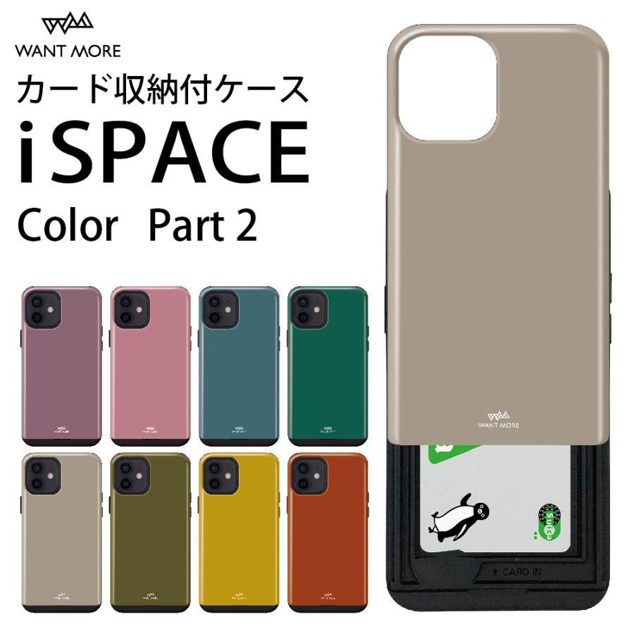 iPhone12 ケース カード iPhone SE ケース iPhone11 ケース iPhone12 mini ケース iPhoneケース iPhone8 ケース iPhone12 Pro ケース カード収納 単色 iSPACE advan