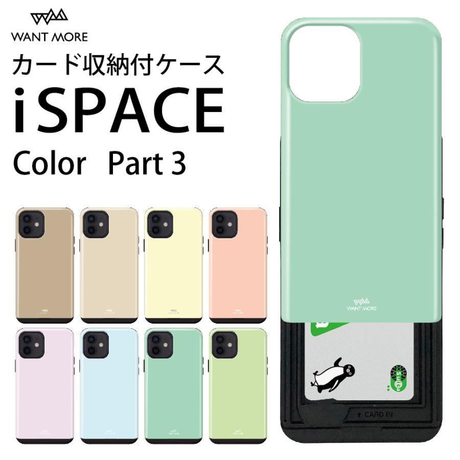 iSPACE iPhone12 ケース 背面 スライド カード収納 iPhone12 mini ケース iPhone11 Pro ケース iPhone SE ケース iPhone8 iPhoneケース 耐衝撃 スマホケース advan