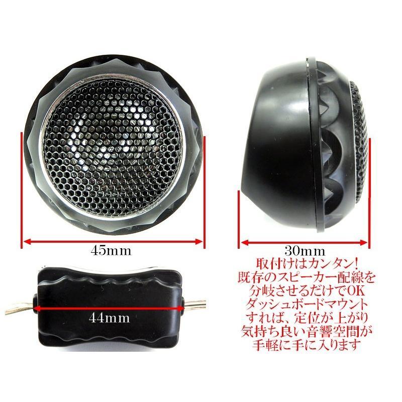 ツイーター スピーカー チュンナップドーム ツィーター 140w 28mm 音響定位を上げるネットワーク付 車用 カー用品 送料無料 advanceworks2008 03