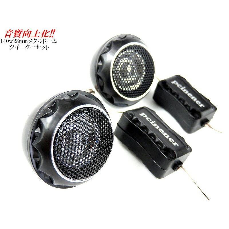 ツイーター スピーカー チュンナップドーム ツィーター 140w 28mm 音響定位を上げるネットワーク付 車用 カー用品 送料無料 advanceworks2008 05