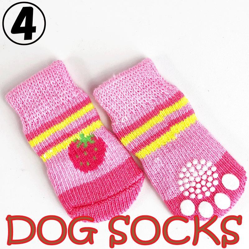 犬用 靴下 1セット4枚入 滑り止め付 6種類から選べる ワンちゃん ソックス ペット 用品|advanceworks2008|05