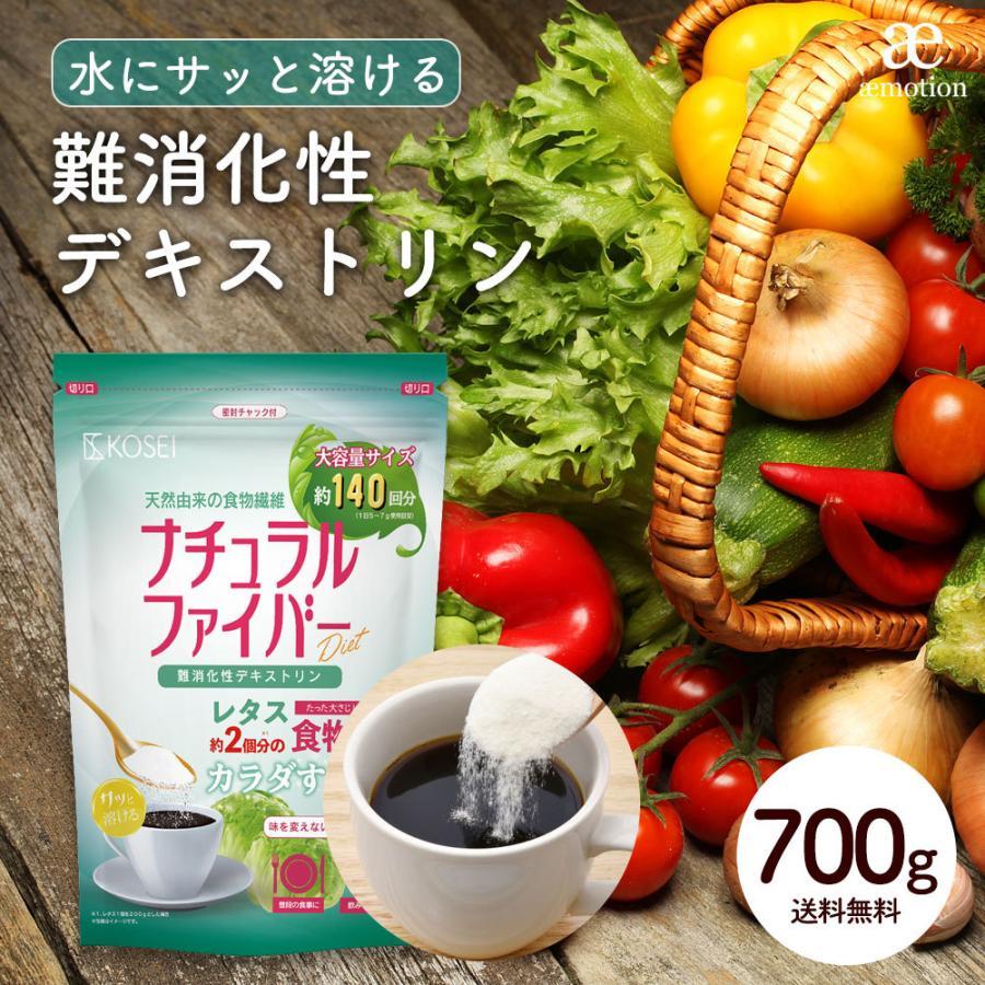 ( 難消化性 デキストリン 700g ) 食物繊維 デキストリン ダイエット デトックス 健康 大容量 送料無料 ギフト|aemotion
