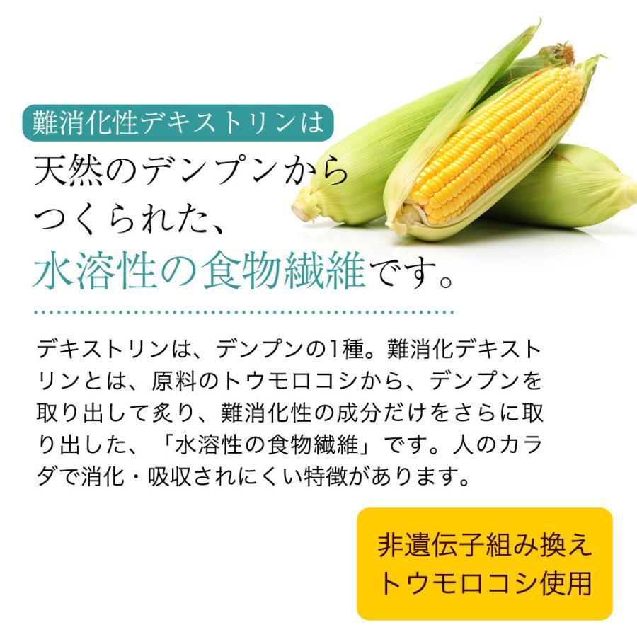 ( 難消化性 デキストリン 700g ) 食物繊維 デキストリン ダイエット デトックス 健康 大容量 送料無料 ギフト|aemotion|02