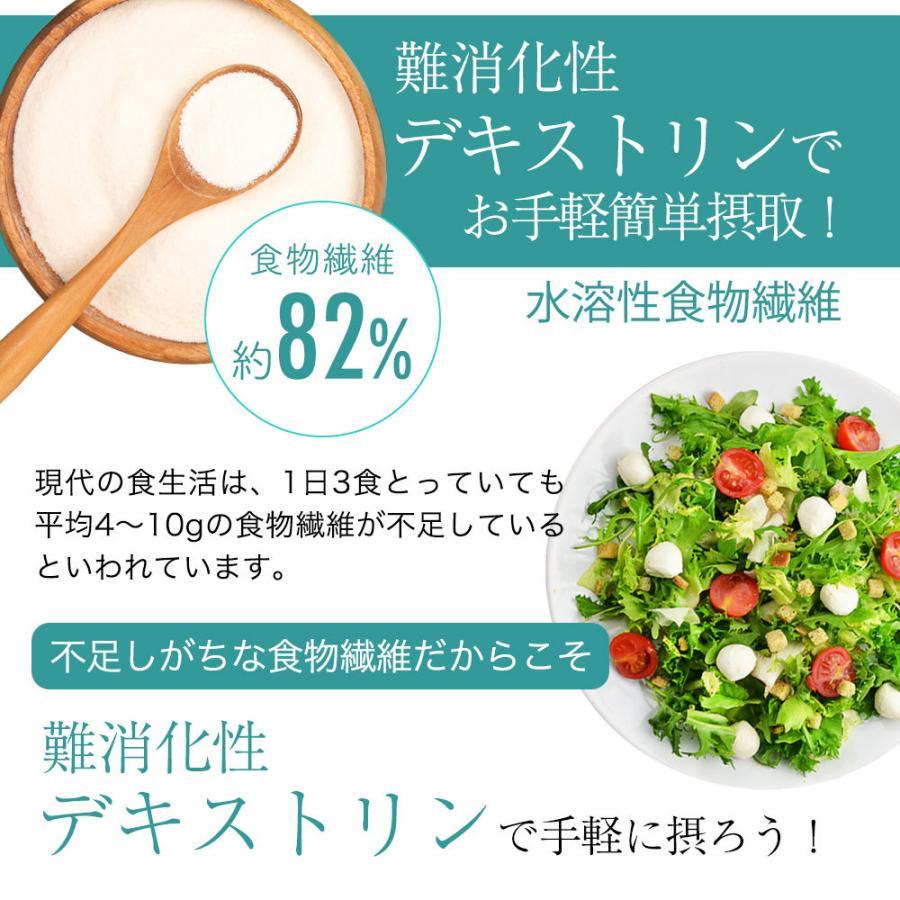 ( 難消化性 デキストリン 700g ) 食物繊維 デキストリン ダイエット デトックス 健康 大容量 送料無料 ギフト|aemotion|07
