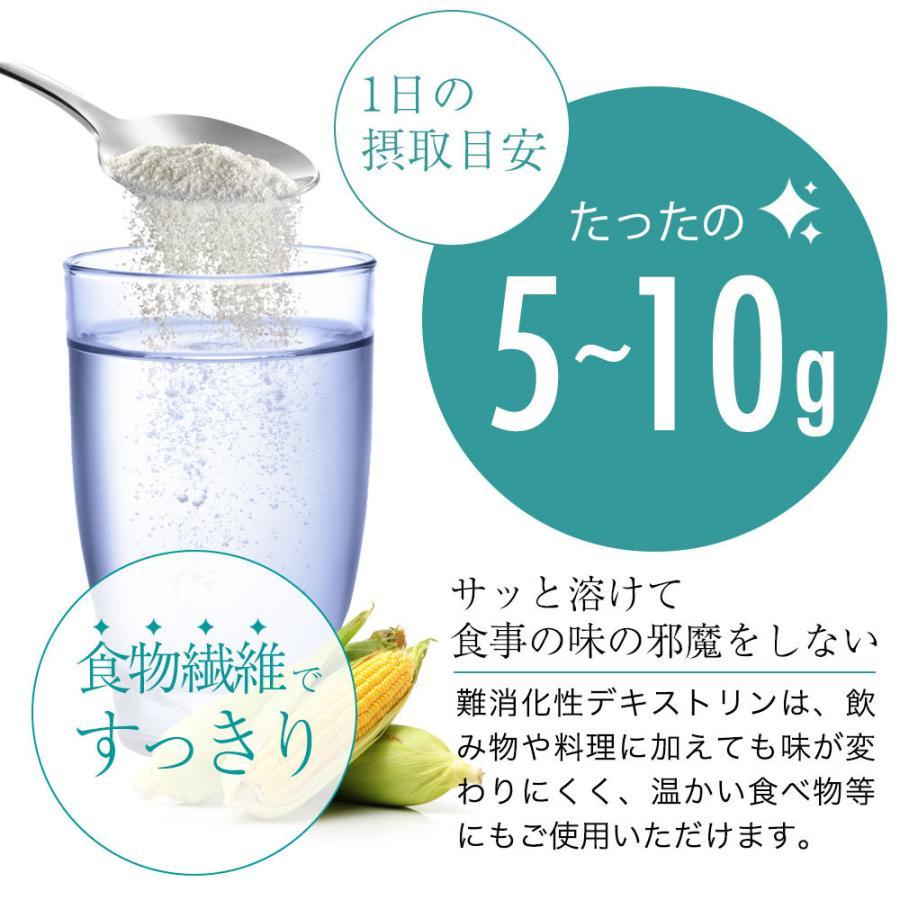 ( 難消化性 デキストリン 700g ) 食物繊維 デキストリン ダイエット デトックス 健康 大容量 送料無料 ギフト|aemotion|08