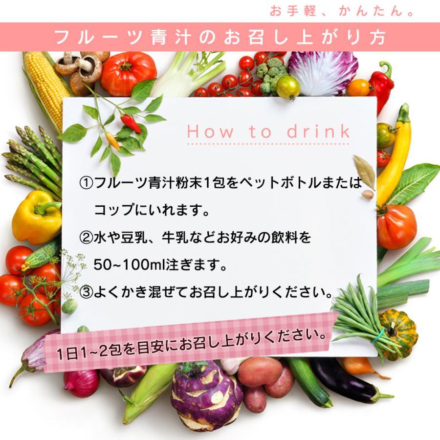 ( フルーツ青汁:1か月分 ) 90g(3g×30包)ワンコイン 青汁 ダイエット お試し 健康 ギフト フルーツ 酵素  国産 大麦若葉 送料無料 ギフト|aemotion|18