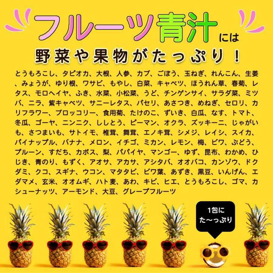 ( フルーツ青汁:1か月分 ) 90g(3g×30包)ワンコイン 青汁 ダイエット お試し 健康 ギフト フルーツ 酵素  国産 大麦若葉 送料無料 ギフト|aemotion|04