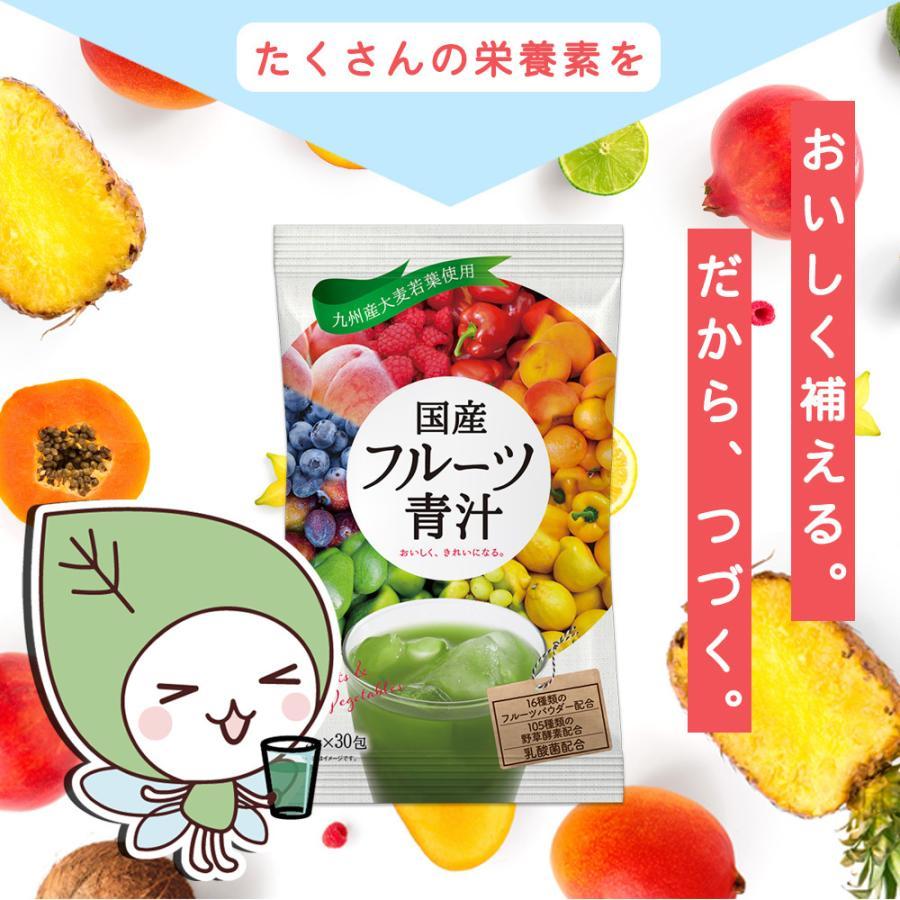 ( フルーツ青汁:1か月分 ) 90g(3g×30包)ワンコイン 青汁 ダイエット お試し 健康 ギフト フルーツ 酵素  国産 大麦若葉 送料無料 ギフト|aemotion|09